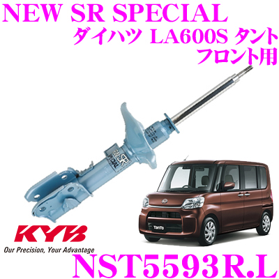 KYB カヤバ ショックアブソーバー NST5593R.Lダイハツ LA600S タント用NEW SR SPECIAL(ニューSRスペシャル) フロント用1本