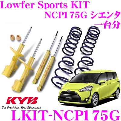 KYB カヤバ ショックアブソーバー LKIT-NCP175G トヨタ NCP175G シエンタ用 Lowfer Sports KIT(ローファースポーツキット) 1台分 ショックアブソーバ&コイルスプリング セット