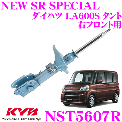 KYB カヤバ ショックアブソーバー NST5607Rダイハツ LA600S タント/タントカスタム用NEW SR SPECIAL(ニューSRスペシャル) 右フロント用1本