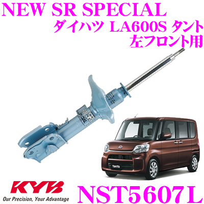 KYB カヤバ ショックアブソーバー NST5607L ダイハツ LA600S タント用 NEW SR SPECIAL(ニューSRスペシャル) 左フロント用1本