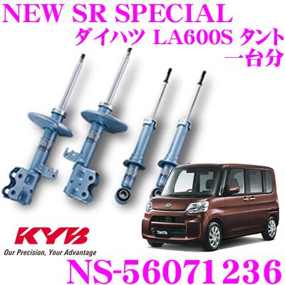 KYB カヤバ ショックアブソーバー NS-56071236ダイハツ LA600S タント / タントカスタム用NEW SR SPECIAL(ニューSRスペシャル)フロント:NST5607R&NST5607L リア:NSF1236 2本