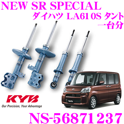 KYB カヤバ ショックアブソーバー NS-56871237 ダイハツ LA610S タント / タントカスタム用 NEW SR SPECIAL(ニューSRスペシャル) フロント:NST5687R&NST5687L リア:NSF1237 2本