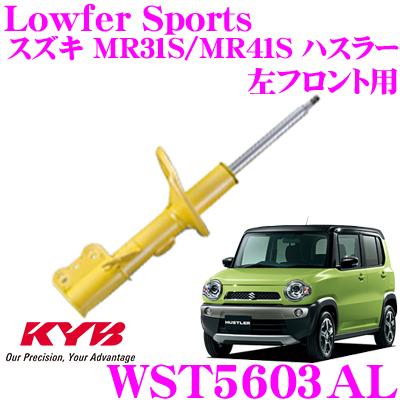 KYB カヤバ ショックアブソーバー WST5603ALスズキ MR31S/MR41S ハスラー用Lowfer Sports(ローファースポーツ) 左フロント用1本