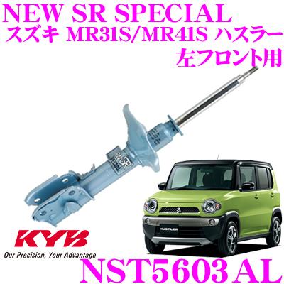 KYB カヤバ ショックアブソーバー NST5603AL スズキ MR31S/MR41S ハスラー用 NEW SR SPECIAL(ニューSRスペシャル) 左フロント用1本