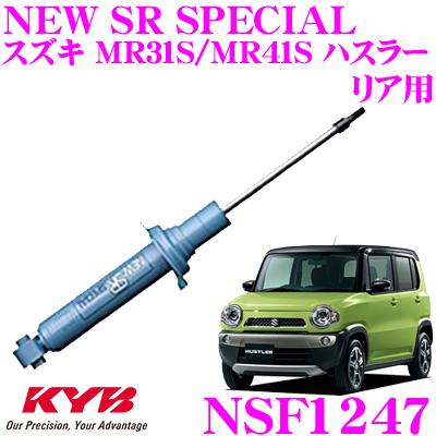 送料無料 買取 KYB 出荷 カヤバ ショックアブソーバー NSF1247 スズキ MR31S SR NEW リア用1本 MR41S SPECIAL ハスラー用 ニューSRスペシャル