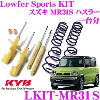 KYB カヤバ ショックアブソーバー LKIT-MR31Sスズキ MR31S ハスラー用Lowfer Sports KIT(ローファースポーツキット) 1台分ショックアブソーバ&コイルスプリング セット