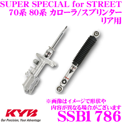 KYB カヤバ ショックアブソーバー SSB1786トヨタ 70系 80系 カローラ カローラースプリンター用SUPER SPECIAL for STREET(スーパースペシャルフォーストリート)リア用 1本