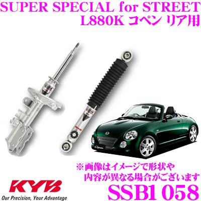 送料無料 KYB セール特価 カヤバ ショックアブソーバー 新発売 SSB1058 ダイハツ L880K コペン用 リア用 SPECIAL 1本 SUPER スーパースペシャルフォーストリート for STREET