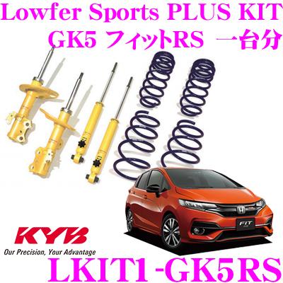 KYB カヤバ ショックアブソーバー LKIT1-GK5RSホンダ GK5 フィット RS用Lowfer Sports PLUS KIT(ローファースポーツプラスキット) 1台分ショックアブソーバ&コイルスプリング セットリア減衰力14段調整付き
