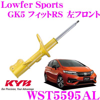 KYB カヤバ ショックアブソーバー WST5595ALホンダ GK5 フィット RS用Lowfer Sports(ローファースポーツ) 左フロント用1本