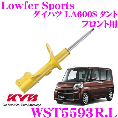 KYB カヤバ ショックアブソーバー WST5593R.Lダイハツ LA600S タント用Lowfer Sports(ローファースポーツ) フロント用1本