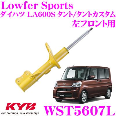 KYB カヤバ ショックアブソーバー WST5607L ダイハツ LA600S タント/タントカスタム用 Lowfer Sports(ローファースポーツ) 左フロント用1本