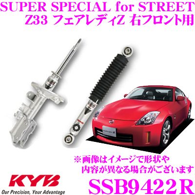 KYB カヤバ ショックアブソーバー SSB9422R日産 Z33 フェアレディZ用SUPER SPECIAL for STREET(スーパースペシャルフォーストリート) 右フロント用 1本