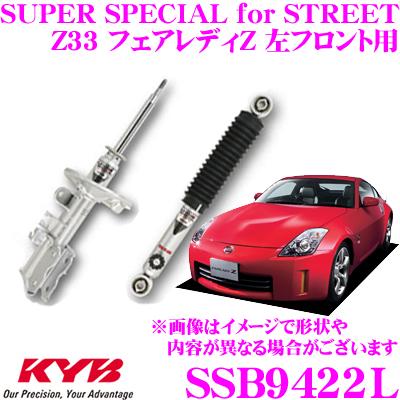 KYB カヤバ ショックアブソーバー SSB9422L日産 Z33 フェアレディZ用SUPER SPECIAL for STREET(スーパースペシャルフォーストリート) 左フロント用 1本