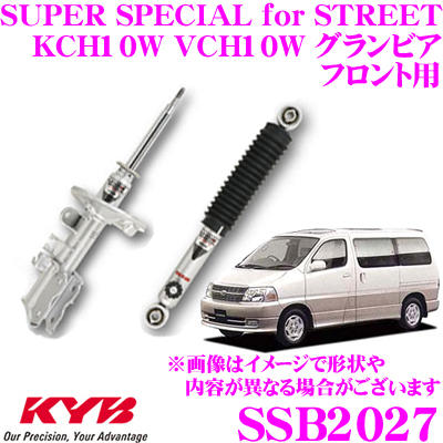 KYB カヤバ ショックアブソーバー SSB2027トヨタ KCH10W VCH10W グランビア グランドハイエース用SUPER SPECIAL for STREET(スーパースペシャルフォーストリート) フロント用 1本