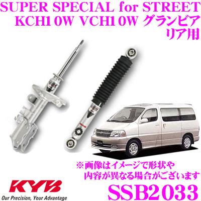 KYB カヤバ ショックアブソーバー SSB2033トヨタ KCH10W VCH10W グランビア グランドハイエース用SUPER SPECIAL for STREET(スーパースペシャルフォーストリート) リア用 1本