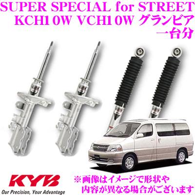KYB カヤバ ショックアブソーバートヨタ KCH10W VCH10W グランビア グランドハイエース用SUPER SPECIAL for STREET(スーパースペシャルフォーストリート)一台分フロント:SSB2027 2本 リア:SSB2033 2本