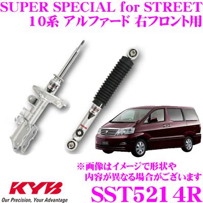KYB カヤバ ショックアブソーバー SST5214Rトヨタ 10系 アルファード用SUPER SPECIAL for STREET(スーパースペシャルフォーストリート) 右フロント用 1本