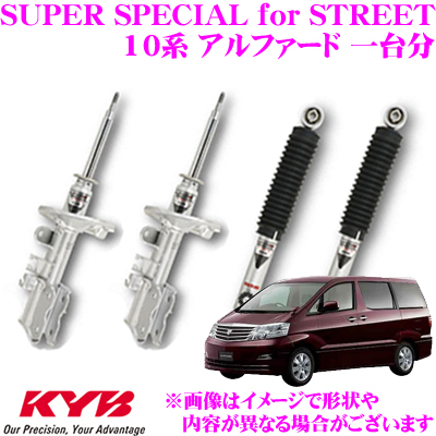KYB カヤバ ショックアブソーバー トヨタ 10系 アルファード用 SUPER SPECIAL for STREET(スーパースペシャルフォーストリート)一台分 フロント:右 SST5214R 左 SST5214L リア:SSB2059Z 2本