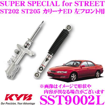 KYB カヤバ ショックアブソーバー SST9002Lトヨタ ST202 ST205 カリーナED用SUPER SPECIAL for STREET(スーパースペシャルフォーストリート) 左フロント用 1本