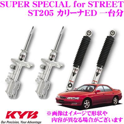 KYB カヤバ ショックアブソーバートヨタ ST205 カリーナED用SUPER SPECIAL for STREET(スーパースペシャルフォーストリート)一台分フロント:右 SST9002R 左 SST9002L リア:右 SST5123R 左 SST5123L