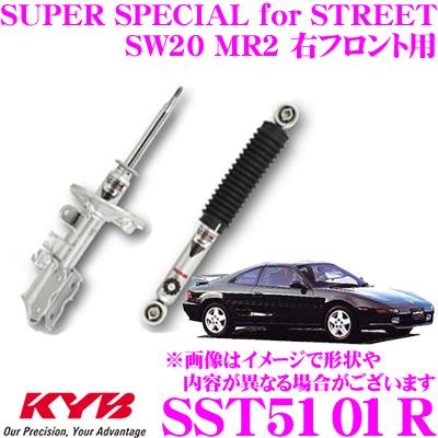 KYB カヤバ ショックアブソーバー SST5101Rトヨタ SW20 MR2用SUPER SPECIAL for STREET(スーパースペシャルフォーストリート) 右フロント用 1本