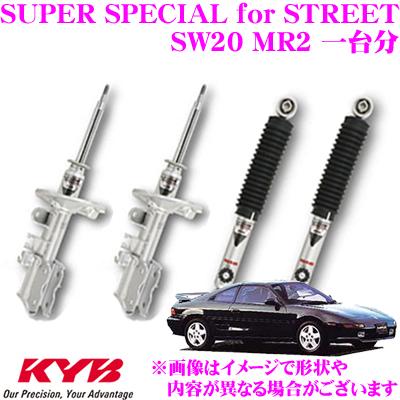 KYB カヤバ ショックアブソーバートヨタ SW20 MR2用SUPER SPECIAL for STREET(スーパースペシャルフォーストリート)一台分フロント:右 SST5101R 左 SST5101L リア:右 SST5102R 左 SST5102L