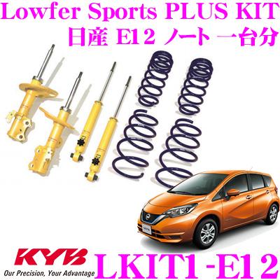 KYB カヤバ ショックアブソーバー LKIT1-E12日産 E12 ノート用Lowfer Sports PLUS KIT(ローファースポーツプラスキット) 1台分ショックアブソーバ&コイルスプリング セットリア減衰力14段調整付き