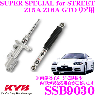KYB カヤバ ショックアブソーバー SSB9030三菱 Z15A Z16A GTO用SUPER SPECIAL for STREET(スーパースペシャルフォーストリート) リア用 1本