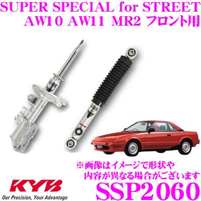 KYB カヤバ ショックアブソーバー SSP2060トヨタ AW10 AW11 MR2用SUPER SPECIAL for STREET(スーパースペシャルフォーストリート) フロント用 1本
