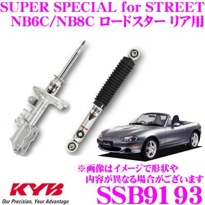 KYB カヤバ ショックアブソーバー SSB9193マツダ NB6C/NB8C ロードスター用SUPER SPECIAL for STREET(スーパースペシャルフォーストリート) リア用 1本