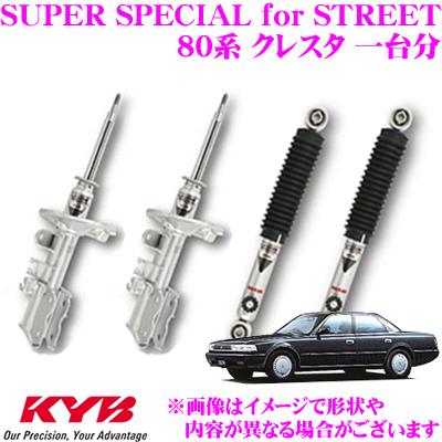 KYB カヤバ ショックアブソーバートヨタ 80系 クレスタ用SUPER SPECIAL for STREET(スーパースペシャルフォーストリート)一台分フロント:SEP0040 2本 リア:SEA0050 2本