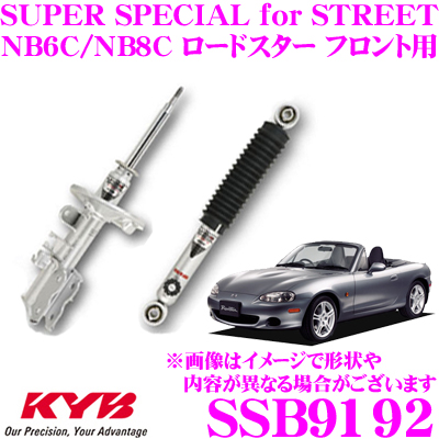 KYB カヤバ ショックアブソーバー SSB9192マツダ NB6C/NB8C ロードスター用SUPER SPECIAL for STREET(スーパースペシャルフォーストリート) フロント用 1本