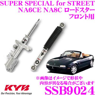 KYB カヤバ ショックアブソーバー SSB9024マツダ NA6CE NA8C ユーノスロードスター用SUPER SPECIAL for STREET(スーパースペシャルフォーストリート) フロント用 1本