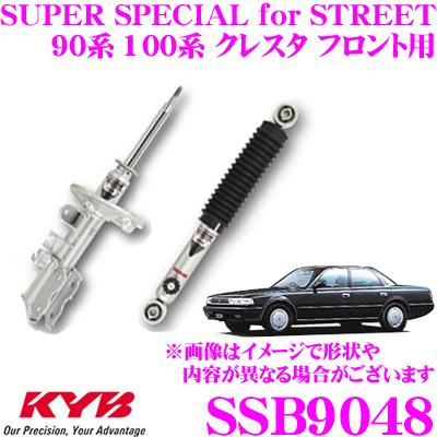 KYB カヤバ ショックアブソーバー SSB9048トヨタ 90系 100系 クレスタ用SUPER SPECIAL for STREET(スーパースペシャルフォーストリート) フロント用 1本