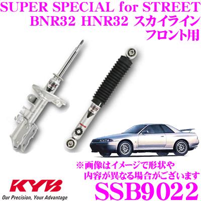 KYB カヤバ ショックアブソーバー SSB9022日産 BNR32 HNR32 スカイライン用SUPER SPECIAL for STREET(スーパースペシャルフォーストリート) フロント用 1本