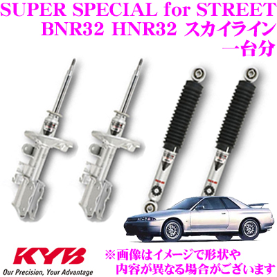KYB カヤバ ショックアブソーバー 日産 BNR32 HNR32 スカイライン用 SUPER SPECIAL for STREET(スーパースペシャルフォーストリート)一台分 フロント:SSB9022 2本 リア:SSB9023 2本