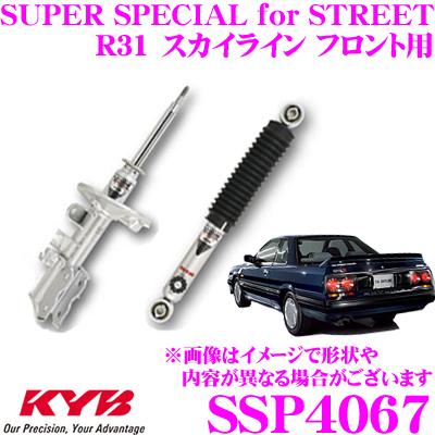KYB カヤバ ショックアブソーバー SSP4067日産 R31 スカイライン用SUPER SPECIAL for STREET(スーパースペシャルフォーストリート) フロント用 1本