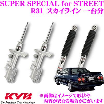 KYB カヤバ ショックアブソーバー 日産 R31 スカイライン用 SUPER SPECIAL for STREET(スーパースペシャルフォーストリート)一台分 フロント:SSP4067 2本 リア:SSB9011 2本