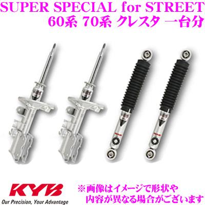 KYB カヤバ ショックアブソーバー トヨタ 60系 70系 クレスタ用 SUPER SPECIAL for STREET(スーパースペシャルフォーストリート)一台分 フロント:SSC4046 2本 リア:SSB1788 2本
