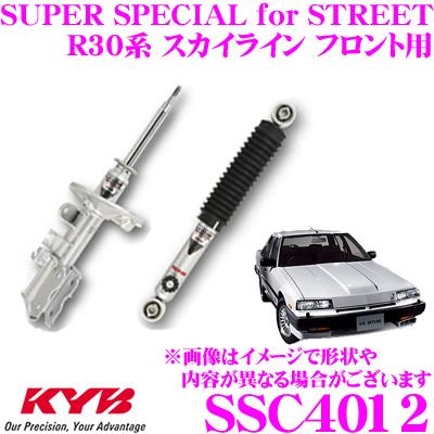 KYB カヤバ ショックアブソーバー SSC4012日産 R30系 スカイライン用SUPER SPECIAL for STREET(スーパースペシャルフォーストリート) フロント用 1本