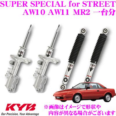 KYB カヤバ ショックアブソーバートヨタ AW10 AW11 MR2用SUPER SPECIAL for STREET(スーパースペシャルフォーストリート)一台分フロント:SSP2060 2本 リア:SSP4074 2本