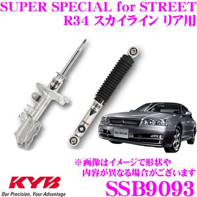 KYB カヤバ ショックアブソーバー SSB9093 日産 R34 スカイライン用 SUPER SPECIAL for STREET(スーパースペシャルフォーストリート) リア用 1本