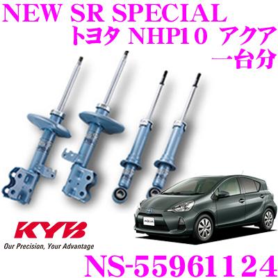 KYB カヤバ ショックアブソーバー NS-55961124トヨタ NHP10 前期 アクア用NEW SR SPECIAL(ニューSRスペシャル)フロント:NST5596R&NST5596L リア:NSF1124 2本