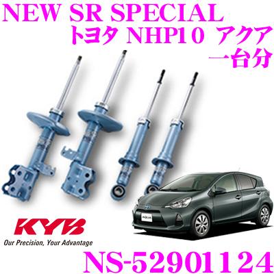 KYB カヤバ ショックアブソーバー NS-52901124 トヨタ NHP10 前期 アクア用 NEW SR SPECIAL(ニューSRスペシャル) フロント:NST5290R&NST5290L リア:NSF1124 2本