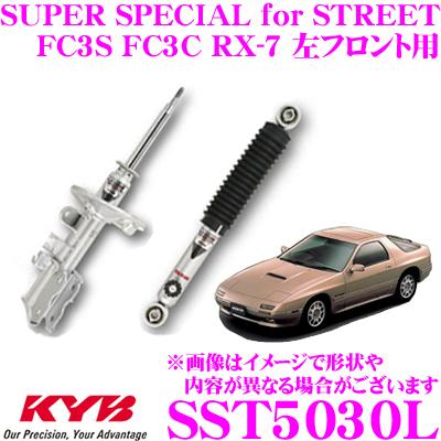 KYB カヤバ ショックアブソーバー SST5030L マツダ FC3S FC3C RX-7用 SUPER SPECIAL for STREET(スーパースペシャルフォーストリート) 左フロント用 1本