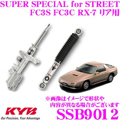 KYB カヤバ ショックアブソーバー SSB9012マツダ FC3S FC3C RX-7用SUPER SPECIAL for STREET(スーパースペシャルフォーストリート) リア用 1本