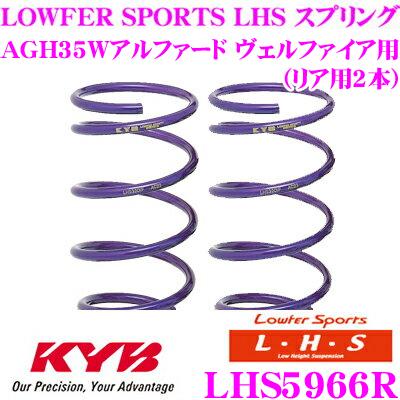 カヤバ Lowfer Sports LHS スプリング LHS5966R トヨタ AGH35W アルファード ヴェルファイア用 リア2本分