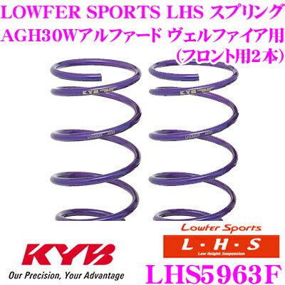 カヤバ Lowfer Sports LHS スプリング LHS5963F トヨタ AGH30W アルファード ヴェルファイア用 フロント2本分