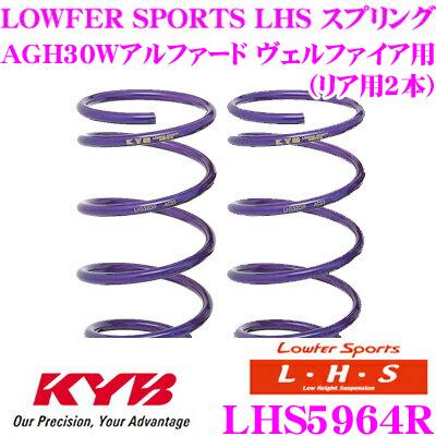 カヤバ Lowfer Sports LHS スプリング LHS5964R トヨタ AGH30W アルファード ヴェルファイア用 リア2本分